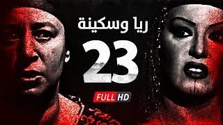 مسلسل ريا وسكينة - الحلقة ( 23 ) الثالثة والعشرون - عبلة كامل وسمية الخشاب - Raya & Sikina Series