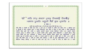 Sri Guru Granth Sahib ji Santhiya  Ang 01 ( Japji Sahib 01)