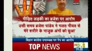 Bihar: Congress leader Brajesh Pandey accused of running sex racket