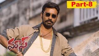 Mass(Maari) Telugu Movie Part-8 || Dhanush | Kajal | Vijay Yesudas | Robo Shankar