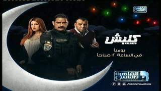 إنتظروا ألمع نجوم الدراما المصرية على #القاهرة_والناس