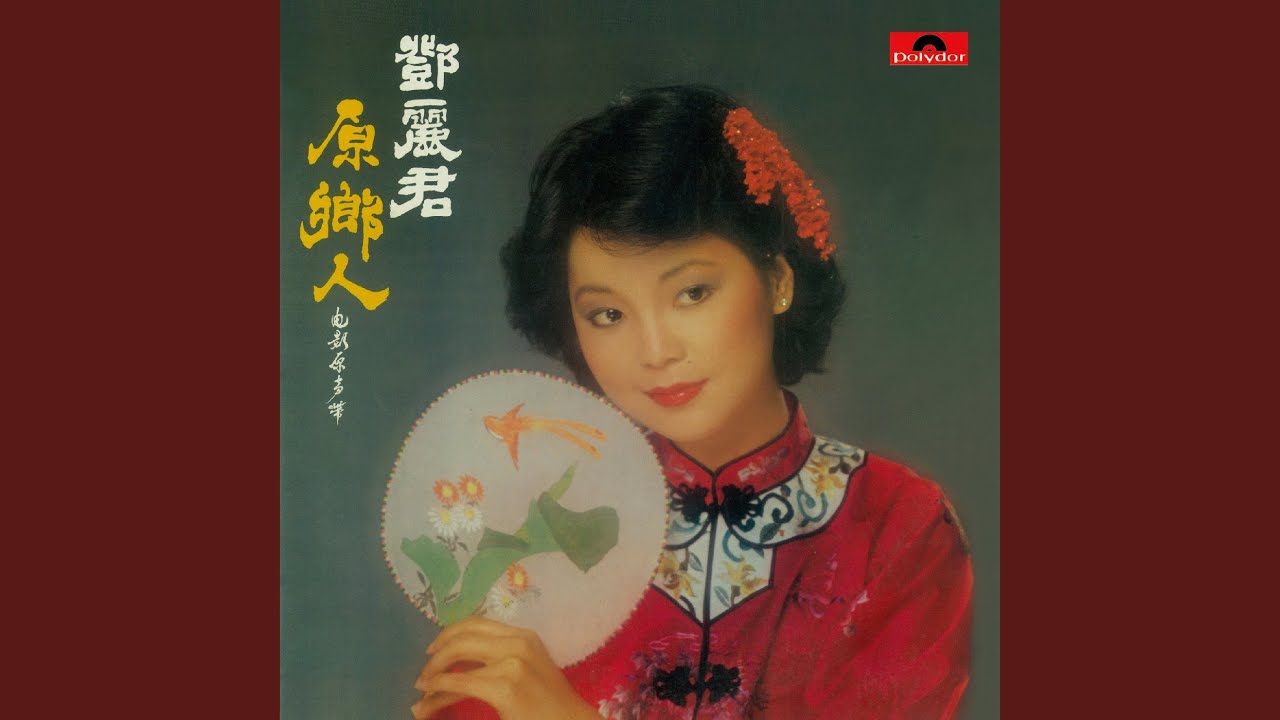 Wan Feng , Hua Xiang - Teresa Teng