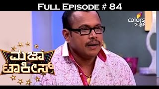 Majaa Talkies - 6th December 2015 - ಮಜಾ ಟಾಕೀಸ್ - Full Episode