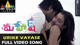 Mahesh Movie Video Songs | Urike Vayase Video Song | Sundeep Kishan | Sri Balaji Video