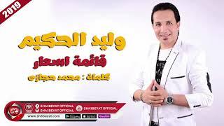وليد الحكيم اغنية قائمة اسعار 2019 على شعبيات Walid El7akim - QAEMET AS3AR