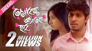 Tomake Ashtei Hobe | Tawsif | Safa Kabir | Valentine Drama