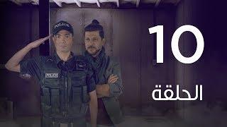 مسلسل 7 ارواح | الحلقة العاشرة - Saba3 Arwa7 Episode 10