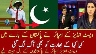 What West Indies Empie Steve Bucknor Said About Pakistan And Pakistan Cricket
