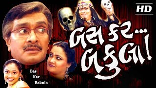 Bas Kar Bakula - Now in HD | Siddharth Randeria GUJJUBHAI | Superhit Gujarati Comedy Natak 2017