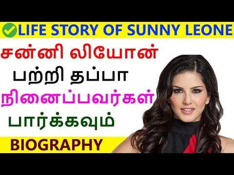 Xxx Mp4 சன்னி லியோன் நிஜ வாழ்க்கை உங்களுக்கு தெரியுமா Sunny Leone Biography I Tamil 2018 3gp Sex