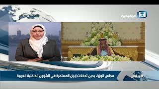 ولاء أبوستيت: إيران ماضية في خططها الاستعمارية التي تهدف بها السيطرة على