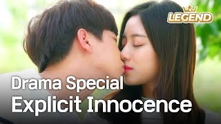Explicit Innocence | 동정없는 세상 [KBS Drama Special / 2017.02.17]