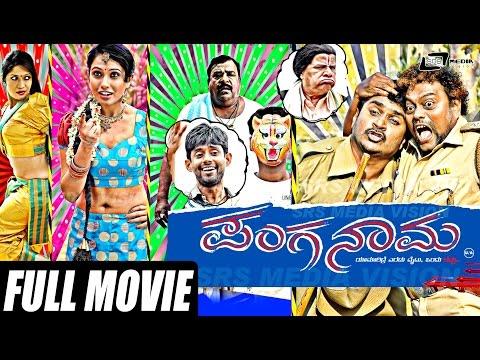 Xxx Mp4 Panganama – ಪಂಗನಾಮ Kannada Full HD Comedy Movie Sadhu Kokila Guru Sanjana Prakash Kuri Pratap 3gp Sex