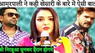 आम्रपाली ने कही खेसारी के बारे में ऐसी बात की निरहूआ सुनकर हैरान होगये Khesari Amrapali Nirhua News
