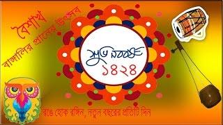 Pohela Boishakh -- Bengali New Year Greetings