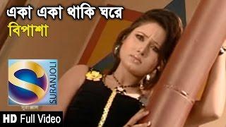 Eka Eka Thaki Ghore - Full Video Song - Suranjoli