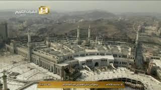 اذان العصر من بيت الله الحرام يوم 16 ذو الحجة 1438 هجري