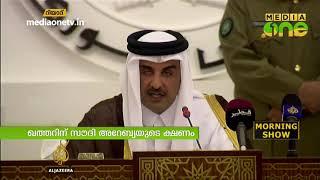 ജി.സി.സി ഉച്ചകോടിയില് പങ്കെടുക്കാന് ഖത്തറിന് സൗദിയുടെ ക്ഷണം | Qatar | GCC | Saudi