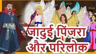 जादुई पिंजरा और परीलोक l Hindi Kahaniya | Moral Stories for Kids | Maha Cartoon TV XD