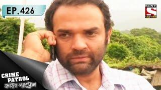 Crime Patrol - ক্রাইম প্যাট্রোল (Bengali) - Ep 426 - A Plot in Rewind (Part-2)