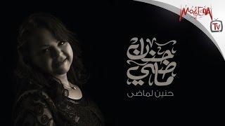 Hanan Mady / Hanen L Mady - حنان ماضي / حنين لماضي