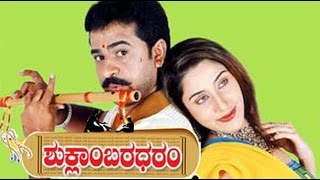 Full Kannada Movie 2004 | Shuklambaradharam | Mohan, Durga Shetty.