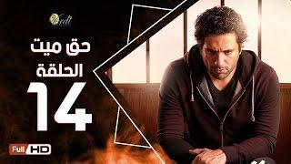 مسلسل حق ميت الحلقة 14 الرابعة عشر HD  بطولة حسن الرداد وايمي سمير غانم -  7a2 Mayet Series