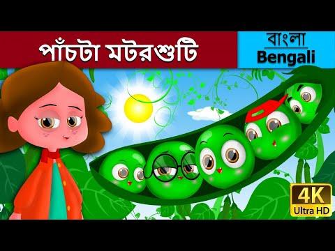 Five Peas in a Pod in Bengali - Rupkothar Golpo - Bangla Cartoon - 4K UHD - Bengali Fairy Tales