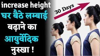HOW TO INCREASE HEIGHT   lambai kaise bdhaye - लम्बाई को कैसे बढ़ाये by baba ramdev