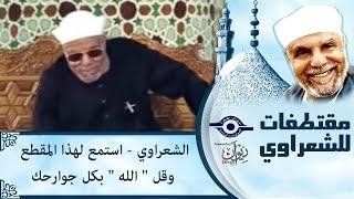 الشيخ الشعراوي |  استمع لهذا المقطع وقل