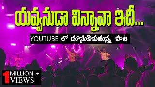 YAVVANUDA VINNAVA IDI- BEST TELUGU CHRISTIAN SONG FOR EVER MUST WATCH -1080p full