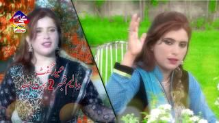 Yari lesan Ta Masat Nal  Artist..Farzana Khan DI KHAN Ali Movies HD 4K Piplan 0301 3120597