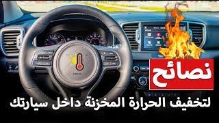 نصائح لتخفيف الحرارة المخزنة داخل سيارتك