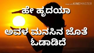 Hey Hrudaya,  Kannada love song