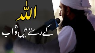 Allah Ke Rastay Main Sawab | Molana Tariq Jameel Latest Bayan 20 Jan 2019