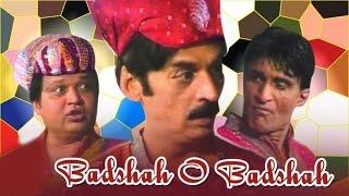 Pakistani Comedy Stage Show - BADSHAH O BADSHAH - Sikandar Sanam,Shakeel Siddiqui,Wali Sheikh