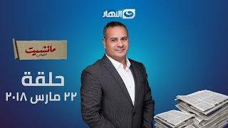 مانشيت القرموطي | الحلقة الكاملة لكواليس براءة الاعلامية ريهام سعيد بتاريخ 22-3-2018