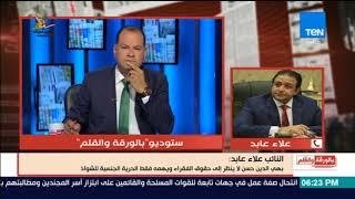 علاء عابد يعلن تضامنه مع الإعلامي نشأت الديهى بعد الحملة التى تستهدفه    ويفضح التاريخ السرى للحقوقى