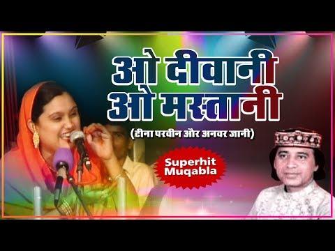 Xxx Mp4 ये है सबसे नया मुकाबला O Diwani O Mastani Teena Parveen Anwar Jaani Superhit Muqabla 3gp Sex