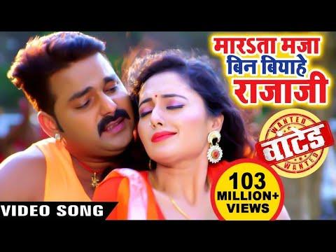 Xxx Mp4 VIDEO SONG बिन बियाहे राजा जी Pawan Singh Mani Bhatta Bin Biyahe Raja Bhojpuri Songs 2018 3gp Sex