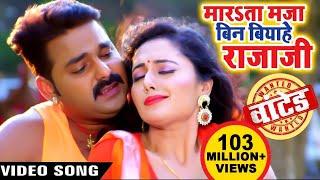 #VIDEO SONG (बिन बियाहे राजा जी) - Pawan Singh - Mani Bhatta - Bin Biyahe Raja - Bhojpuri Songs 2019