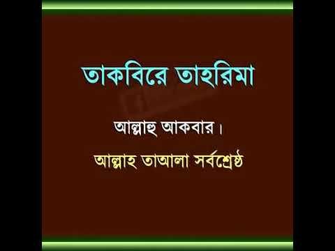 Xxx Mp4 বাংলা নামায শিখা Bangla Namaz Shikha 3gp Sex