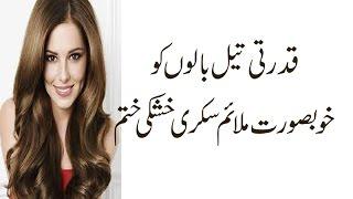 Qudrati Tail Oil Hair Balon Ko Khoobsorat Mlaim Silki chamakdar Sikri Khushki Khtam