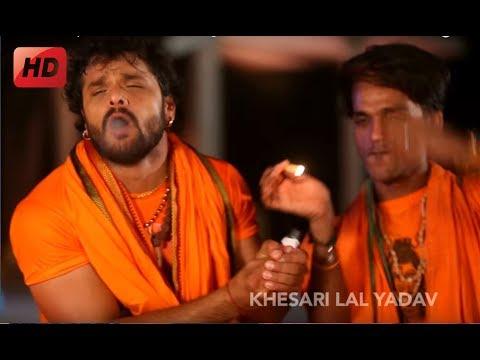 Xxx Mp4 Bol Ke Bol Bam Khesari Lal Yadav Superhit Kanwar Bol Bam Song 2017 Shiv Ji 3gp Sex