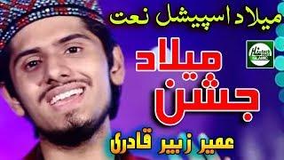 JASHAN E MILAD - MUHAMMAD UMAIR ZUBAIR QADRI - OFFICIAL HD VIDEO - HI-TECH ISLAMIC