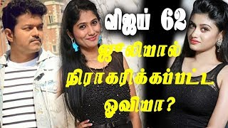 Biggboss Julie Act As Vijay Sister ? | Vijay 62 Movie | AR Murugadoss | Julie | Oviya