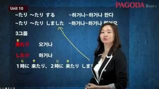 스쿠스쿠 일본어 독학 스텝업 10강