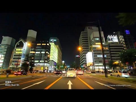 大阪� 心夜景ドライブ 御堂筋� �梅田� �難波� �天王寺 Osaka Urban Night Drive