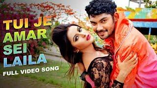 Tui Je Amar Sei Laila | Full Video Song | Porimoni | Shahriaz | Pagla Deewana