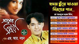 এম আর নয়ন । প্রানের প্রিয়া   সেরা ১০ টি বিরহের গান   M R Noyon Sad Song   E Music BD